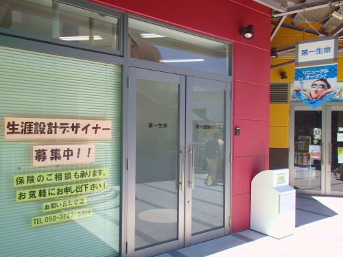 第一生命保険株式会社 堺支社泉ヶ丘営業オフィス