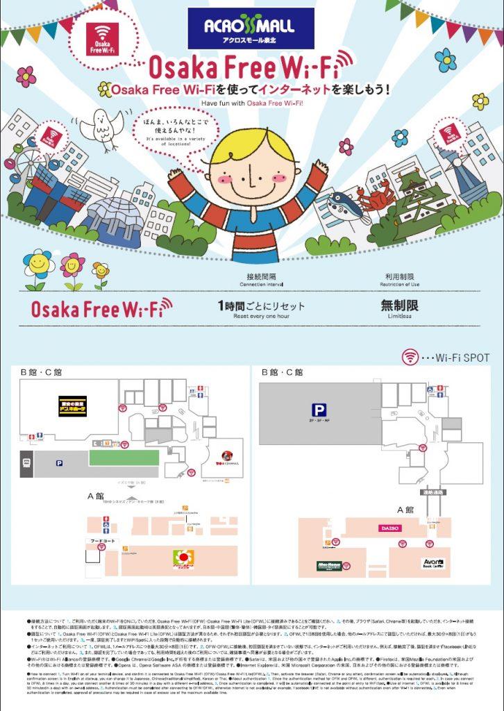 Osaka Free Wi-Fiご利用できます。