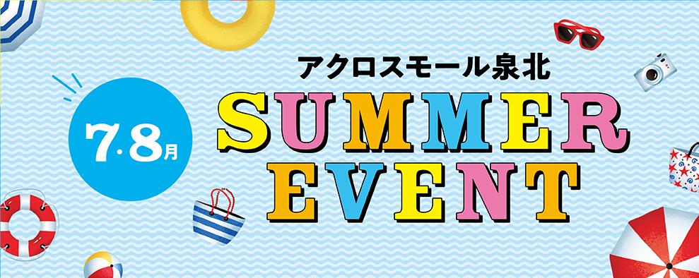 7・8月イベント