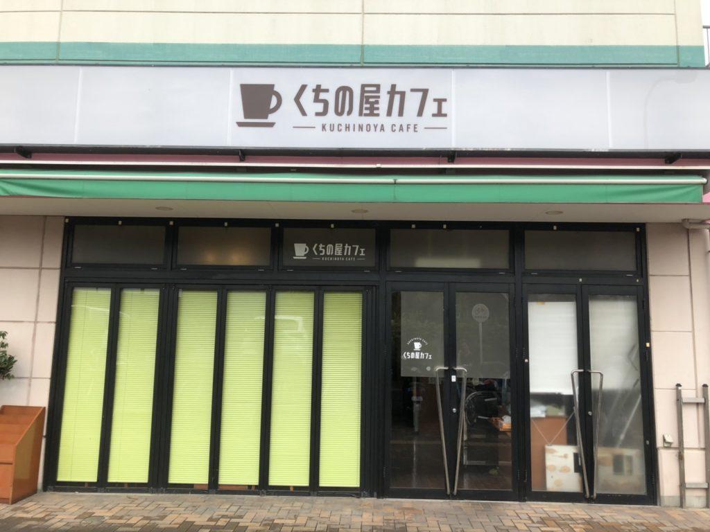 くちの屋カフェ