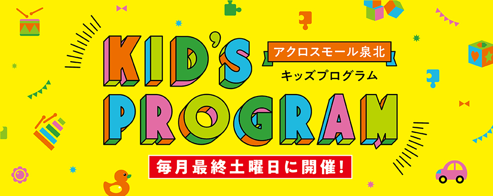 Kid's PROGRAM