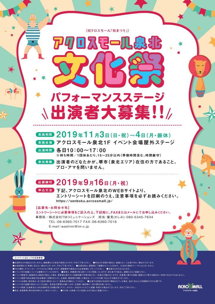 アクロスモール「文化祭」パフォーマンスステージ出演者大募集!!