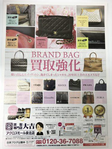 ブランド品の高価買取キャンペーン