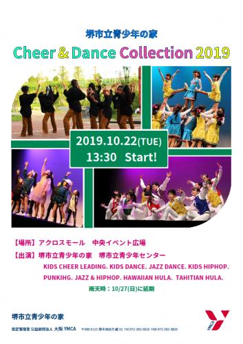 青少年の家 Cheer&Dance Collection 2019