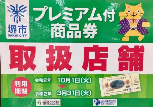堺市プレミアム付商品券のご利用について