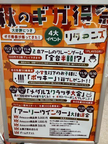 ~NICOPA秋のギガ得祭り&大ビンゴ大会~