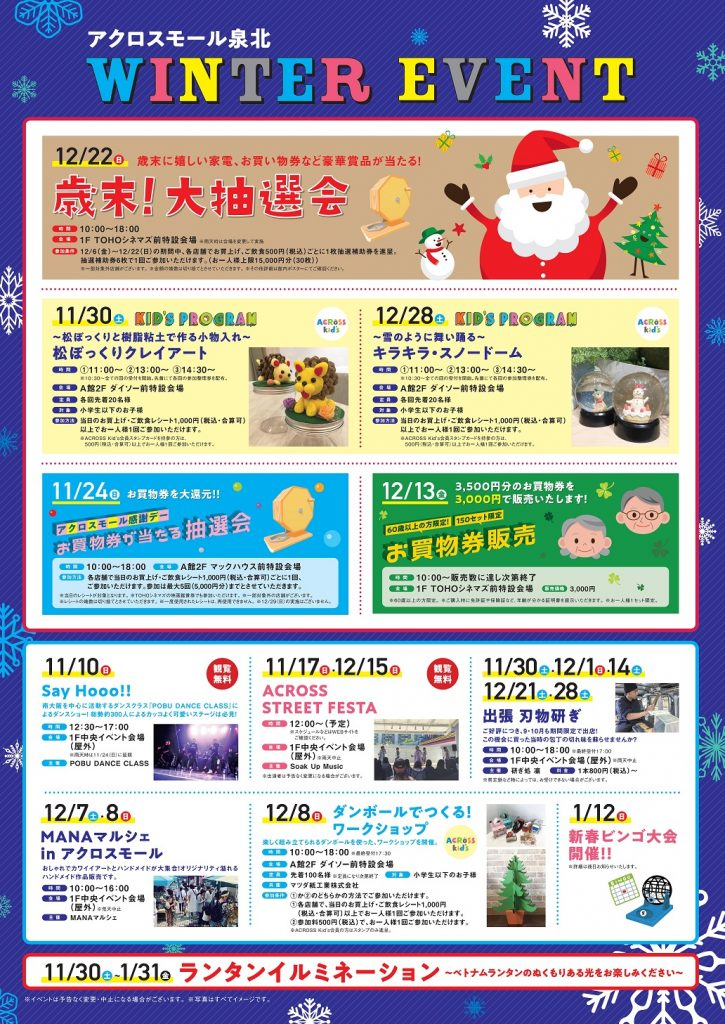 11・12月WINTER EVENT