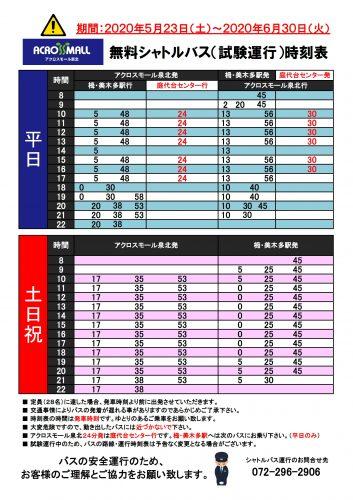(5/22更新)5/23(土)~6/30(火)無料シャトルバス時刻表について