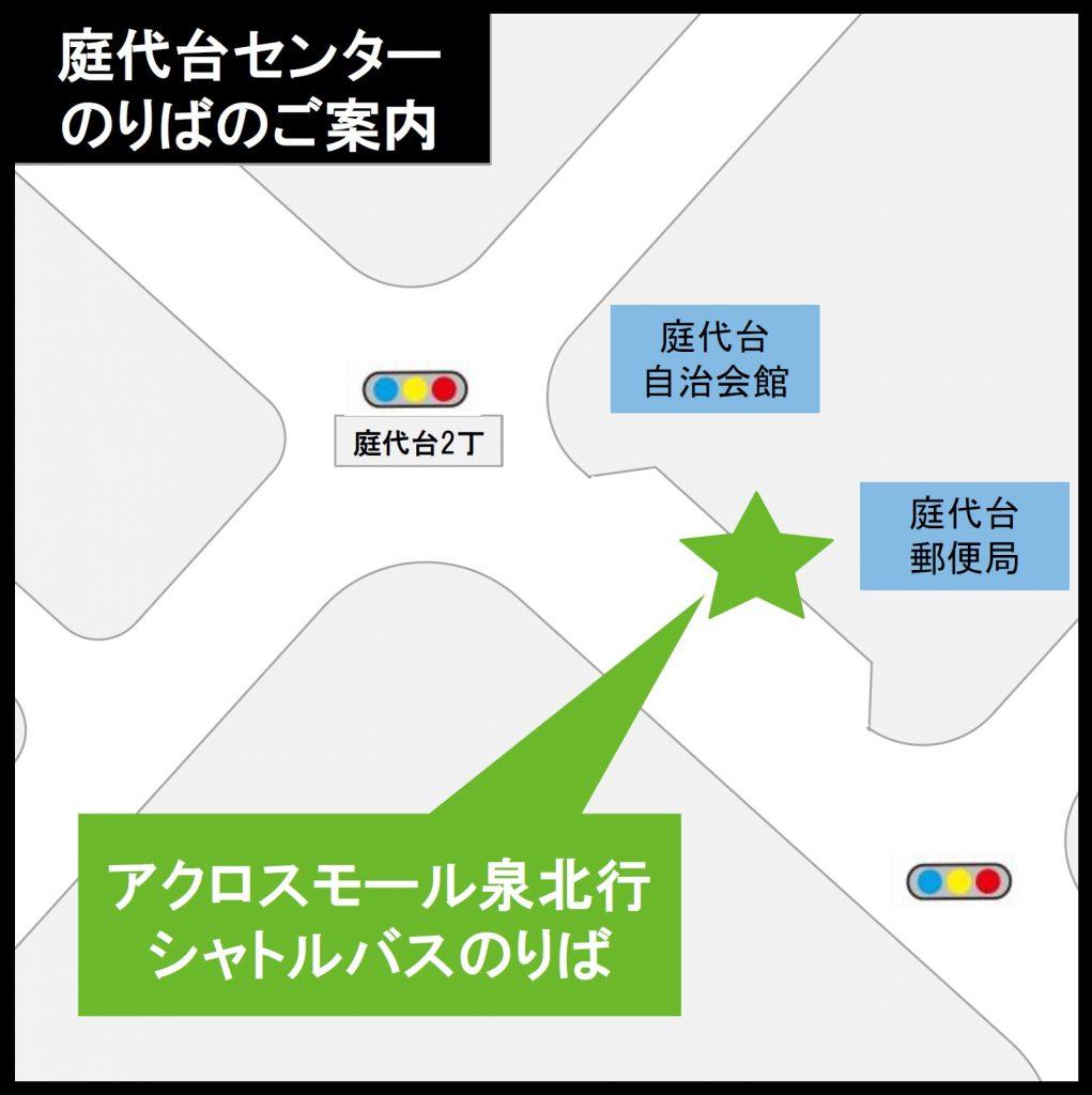 (8/26更新)7/1(水)~10/31(土)無料シャトルバス時刻表について