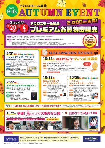 9・10月イベントポスター