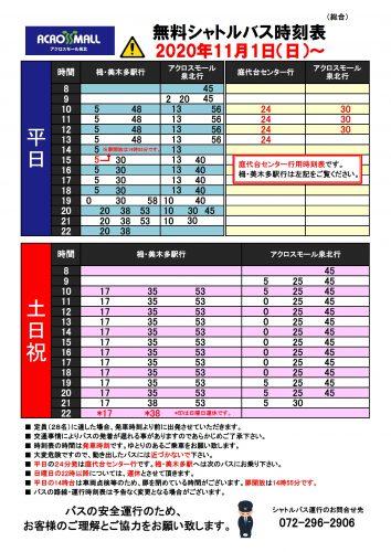 (重要)11/1(日)~の無料シャトルバス時刻表一部ダイヤ改正について