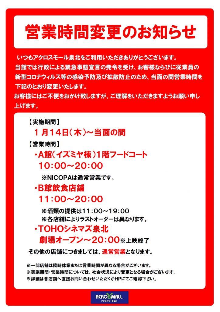 【1/16更新】緊急事態宣言に伴う営業時間変更のお知らせ