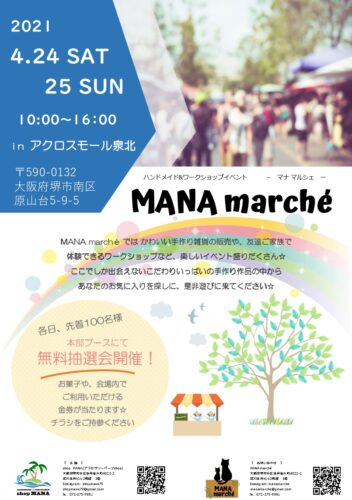 MANA marché in アクロスモール泉北