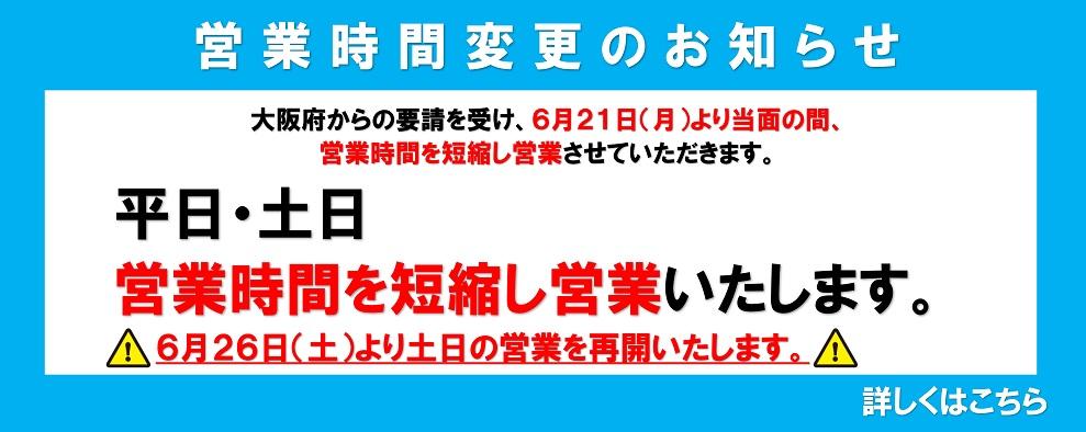 6/21営業時間変更のお知らせ