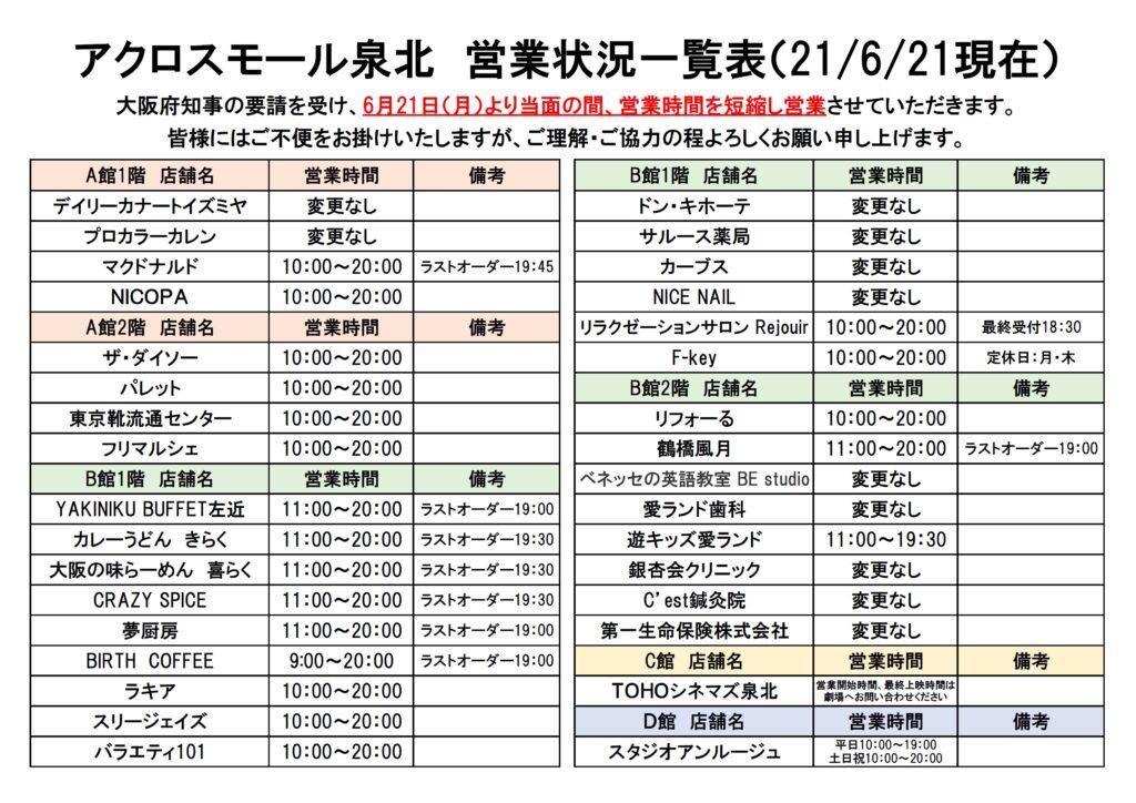 【6/21(月)~】営業時間変更のお知らせ