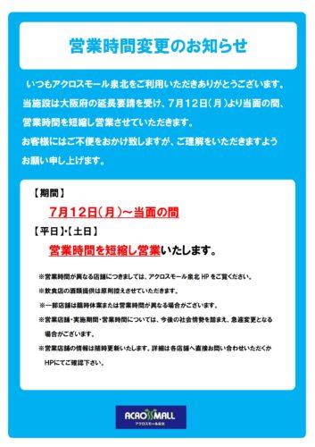 【7/12(月)~】営業時間変更のお知らせ