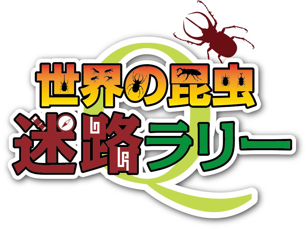 世界の昆虫迷路ラリー