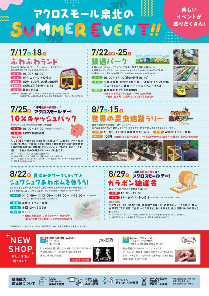 アクロスモール泉北のSUMMER EVENT開催!!