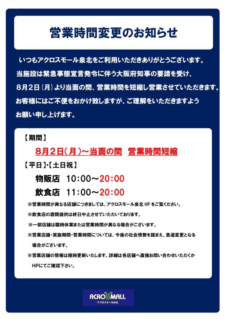 【8/2(月)~】営業時間変更のお知らせ