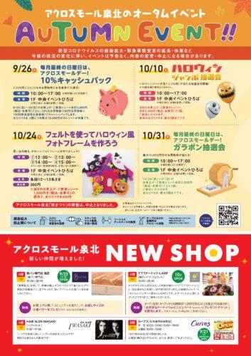 アクロスモール泉北のAUTUMN EVENT開催!!