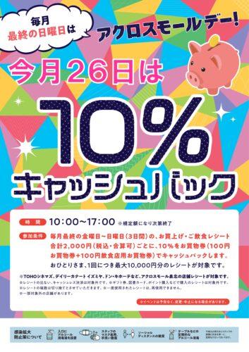 9月のアクロスモールデーは『10%キャッシュバック』を開催いたします。