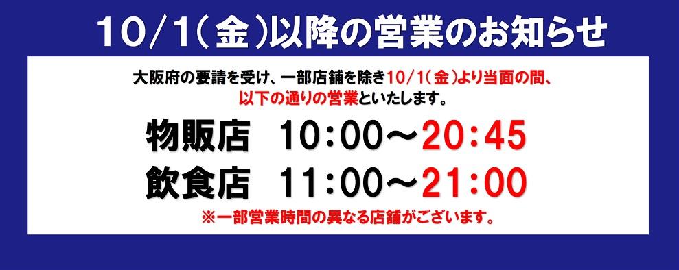 10/1(金)以降の営業のお知らせ