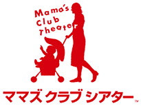 ママズ・クラブ・シアター ®